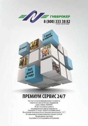 Ремонт установок ГНБ